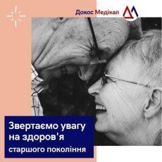 Профілактичні огляди у людей старшого віку